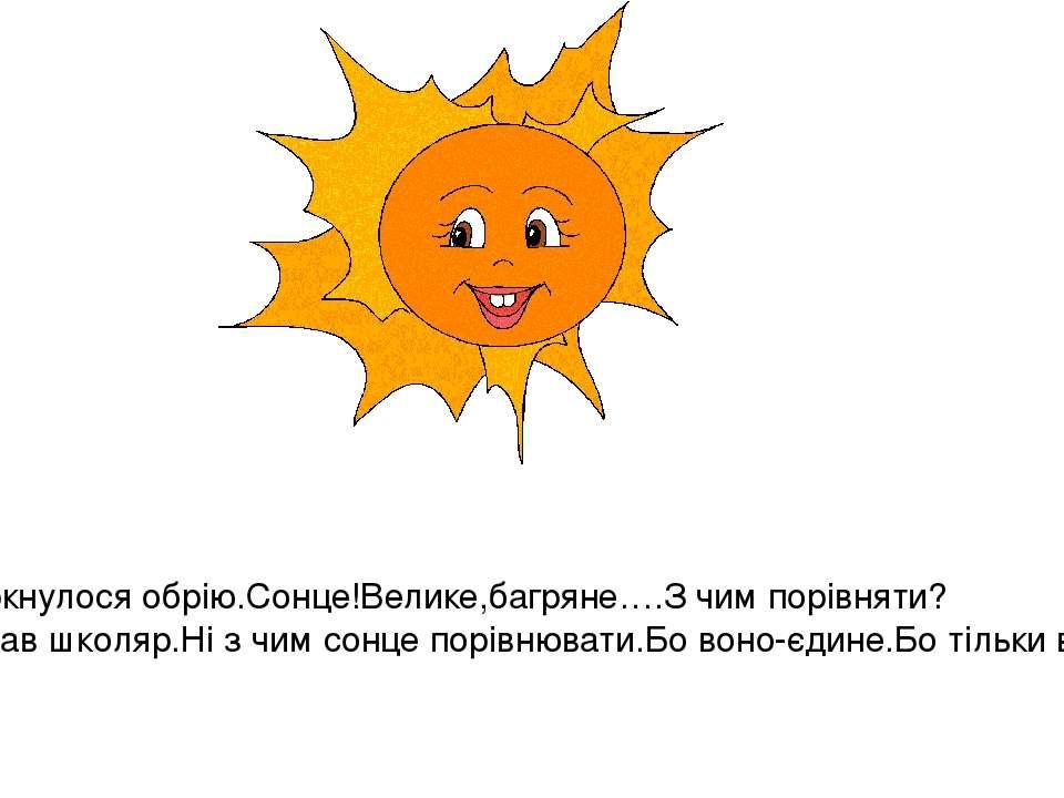 Сонце торкнулося обрію.Сонце!Велике,багряне….З чим порівняти? Довго думав шко...
