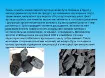 Якась кількість елементарного вуглецю може бути похована в ґрунті у вигляді д...