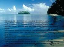 Швидкість перенесення різних видів води змінюється в широких межах, тому і пе...