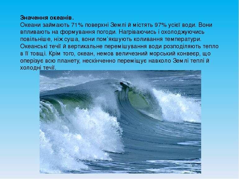 Значення океанів. Океани займають 71% поверхні Землі й містять 97% усієї води...