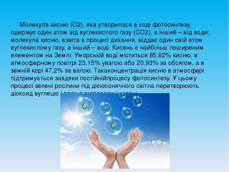 Молекула кисню (О2), яка утворилася в ході фотосинтезу, одержує один атом від...