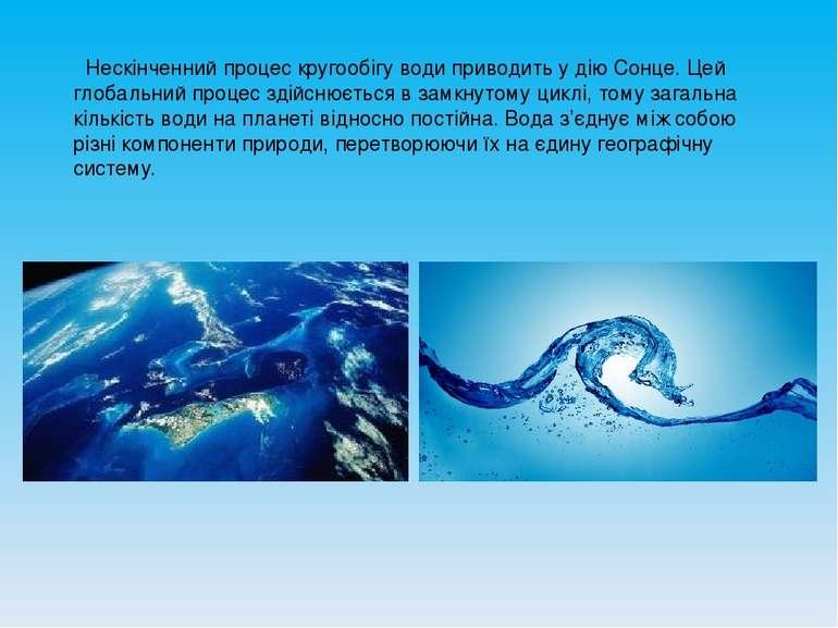 Нескінченний процес кругообігу води приводить у дію Сонце. Цей глобальний п...