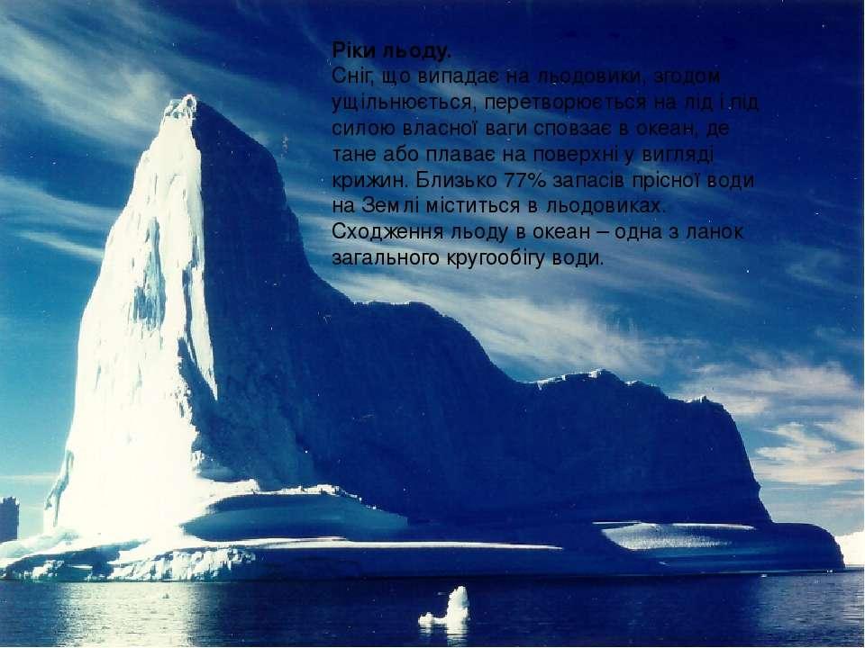 Ріки льоду. Сніг, що випадає на льодовики, згодом ущільнюється, перетворюєтьс...