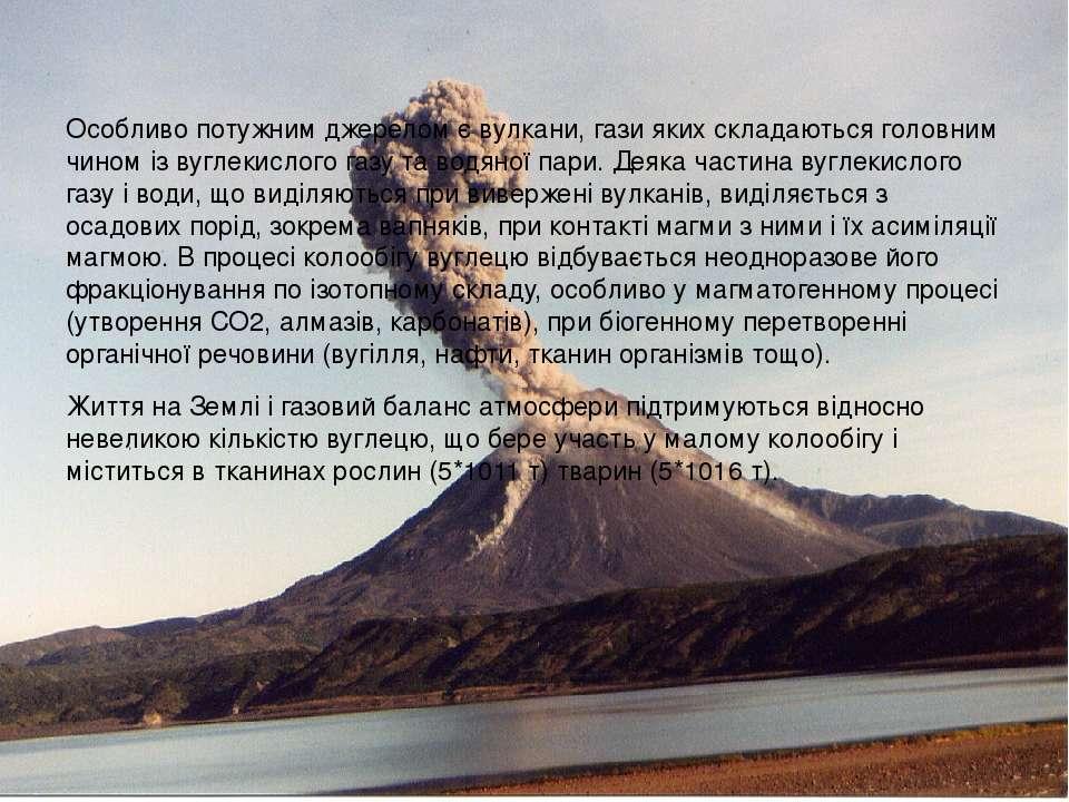 Особливо потужним джерелом є вулкани, гази яких складаються головним чином із...