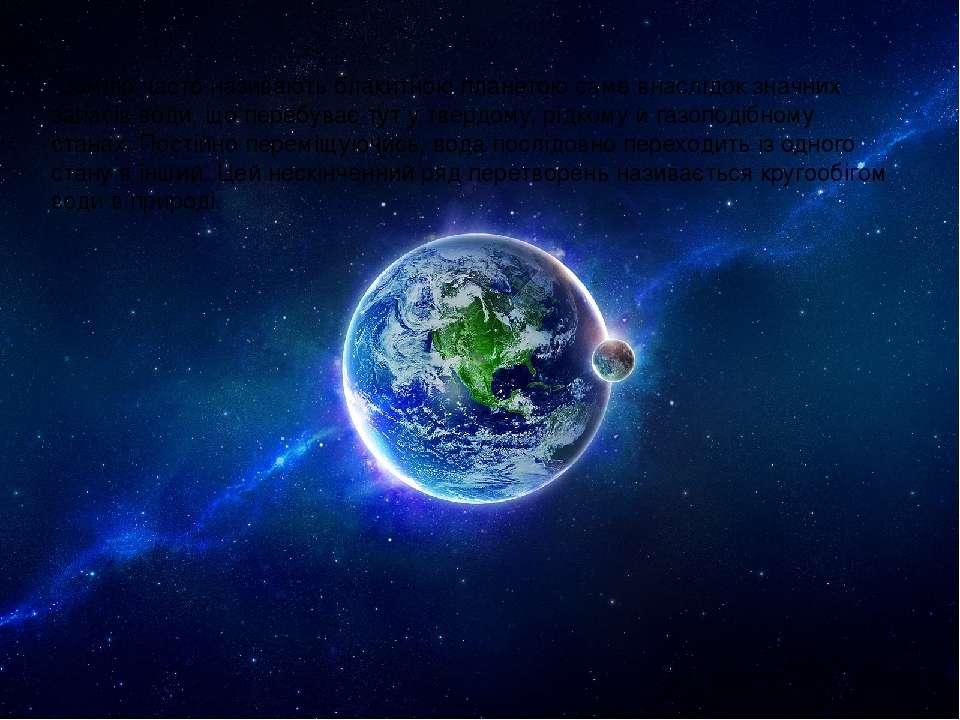 Землю часто називають блакитною планетою саме внаслідок значних запасів води...