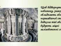 Щоб відвернути таку небезпеку, реактори обладнають оболонкою нержавіючої стал...