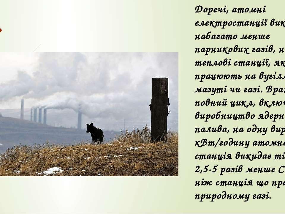 Доречі, атомні електростанції викидають набагато менше парникових газів, ніж ...