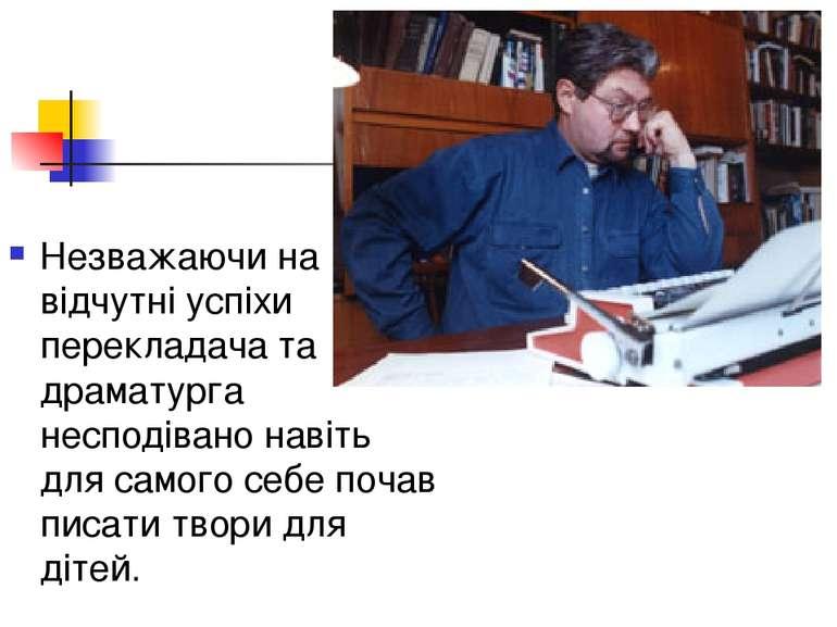Незважаючи на відчутні успіхи перекладача та драматурга несподівано навіть дл...