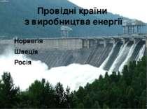 Провідні країни з виробництва енергії Норвегія Швеція Росія