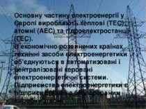 Основну частину електроенергії у Європі виробляютьтеплові (ТЕС), атомні (АЕС...