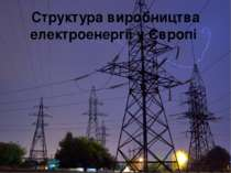 Структура виробництва електроенергії у Європі