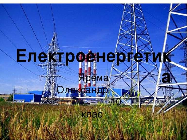 Електроенергетика Ярема Олександр 10 клас