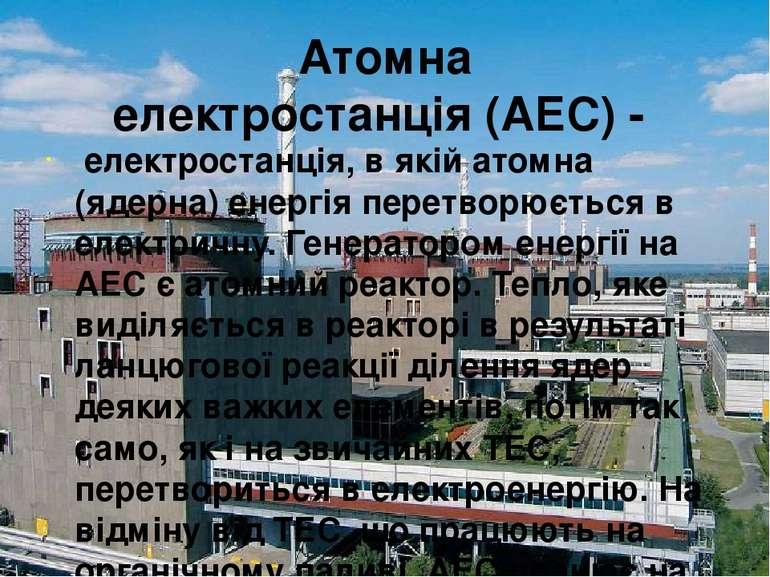 Атомна електростанція(АЕС) - електростанція, в якійатомна (ядерна) енергі...