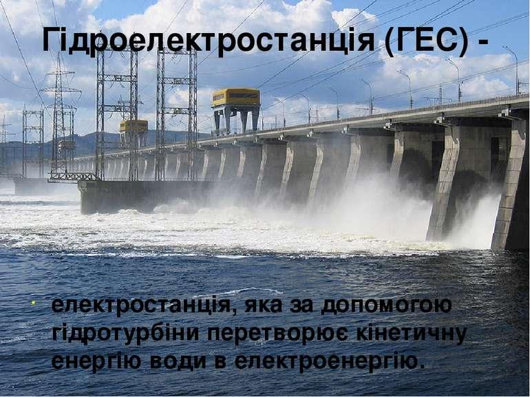 Гідроелектростанція (ГЕС) - електростанція, яка за допомогою гідротурбінипе...