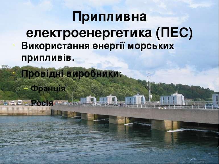Припливна електроенергетика (ПЕС) Використання енергії морських припливів. Пр...