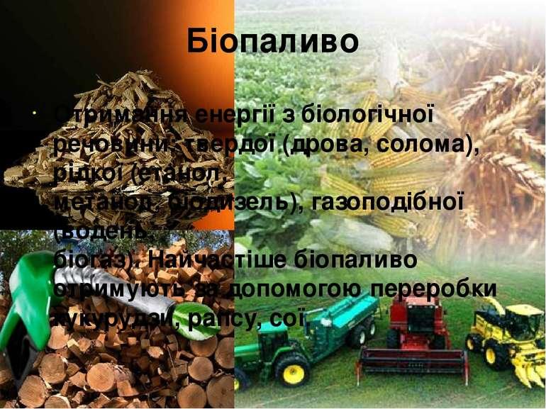 Біопаливо Отримання енергії з біологічної речовини: твердої (дрова, солома), ...