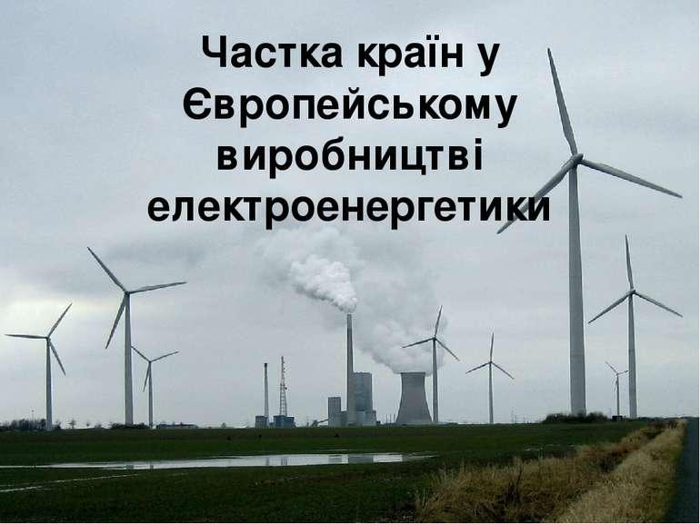 Частка країн у Європейському виробництві електроенергетики
