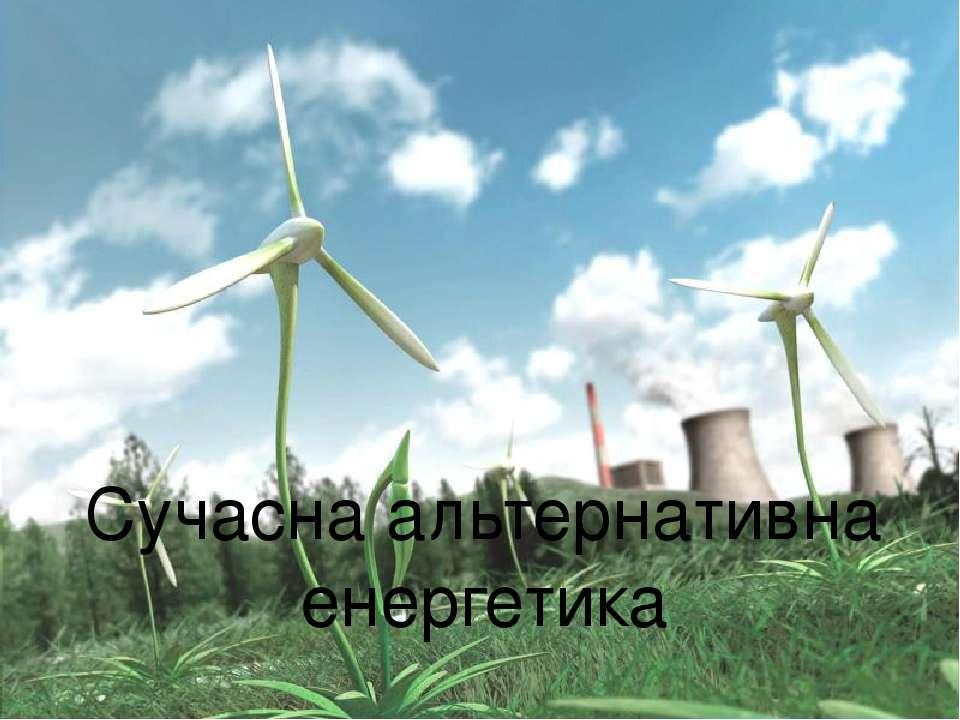 Сучасна альтернативна енергетика