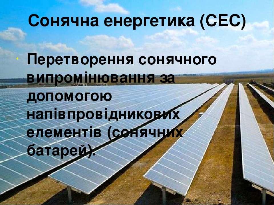 Сонячна енергетика (СЕС) Перетворення сонячного випромінювання за допомогою н...
