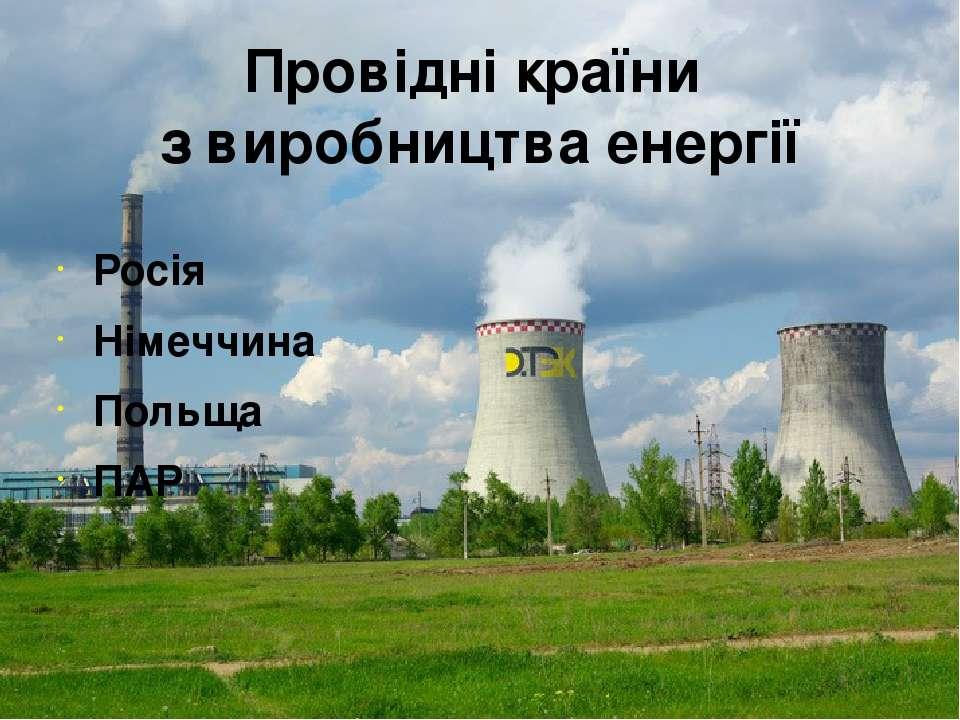 Провідні країни з виробництва енергії Росія Німеччина Польща ПАР