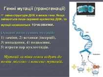 Генні мутації (трансгенації) – зміна структури ДНК в межах гена. Якщо змінюєт...