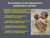 За впливом на життєдіяльність розрізняють мутації: корисні (підвищують життєз...