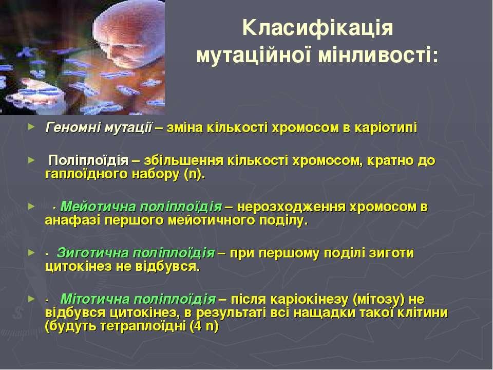 Класифікація мутаційної мінливості: Геномні мутації – зміна кількості хромосо...