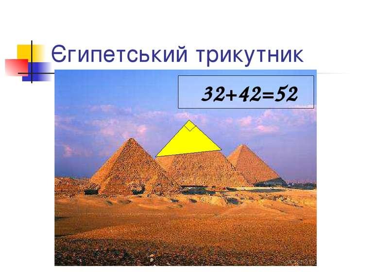 Єгипетський трикутник 32+42=52