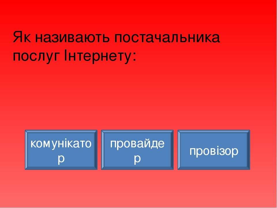 Оберіть службу Інтернету : Windows Opera Email 6