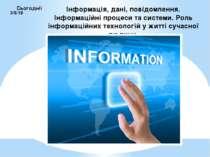 Інформація, дані, повідомлення. Інформаційні процеси та системи. Роль інформа...