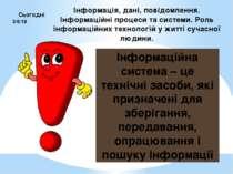 Інформаційна система – це технічні засоби, які призначені для зберігання, пер...