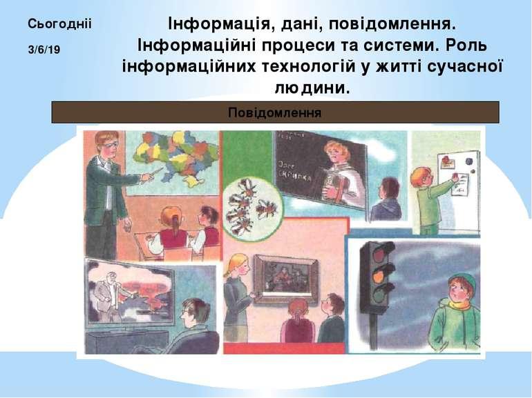Повідомлення Сьогодніі Інформація, дані, повідомлення. Інформаційні процеси т...