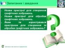Запитання і завдання Назви пристрої для створення графічних зображень. Назви ...