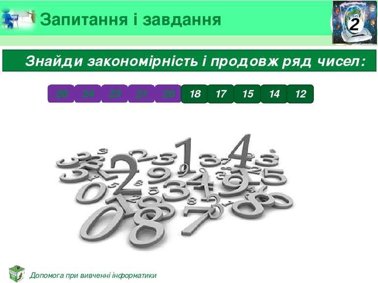 Запитання і завдання Знайди закономірність і продовж ряд чисел: 26 24 23 21 2...