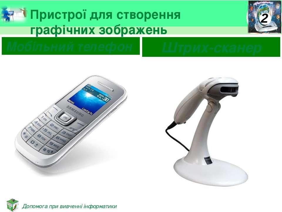 Пристрої для створення графічних зображень Мобільний телефон Штрих-сканер Доп...