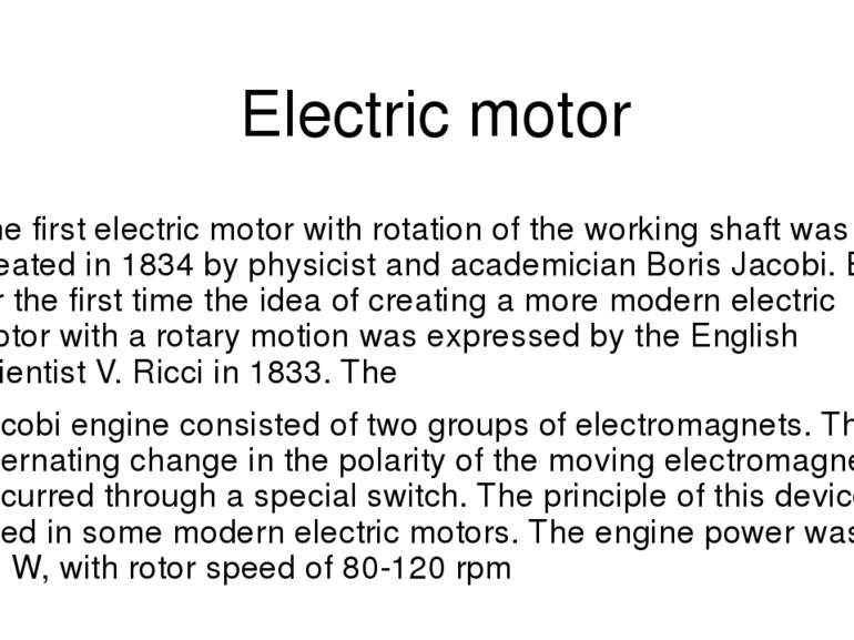 The first electric motor with rotation of the working shaft was created in 18...