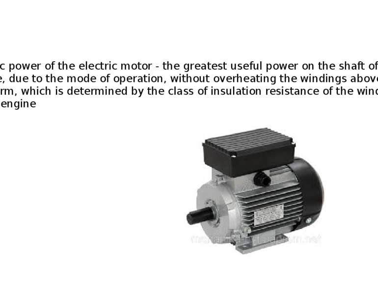 Electric power of the electric motor - the greatest useful power on the shaft...