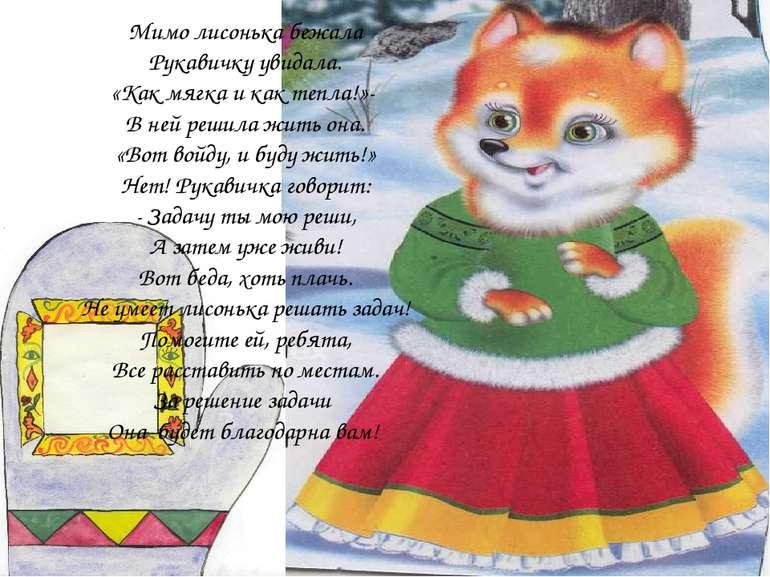 Мимо лисонька бежала Рукавичку увидала. «Как мягка и как тепла!»- В ней решил...