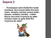 Задача 3 Розпорядок життя Баби Яги такий: половину часу кожної доби літа вона...