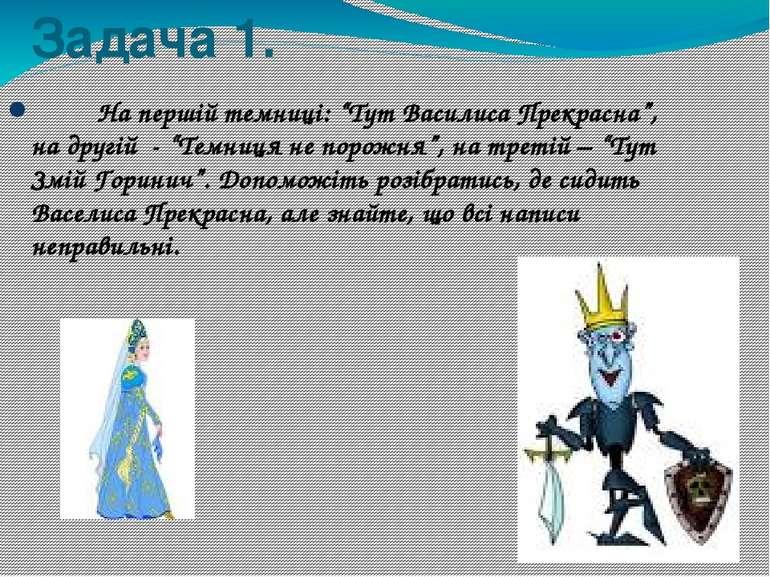 """Задача 1. На першій темниці: """"Тут Василиса Прекрасна"""", на другій - """"Темниця н..."""