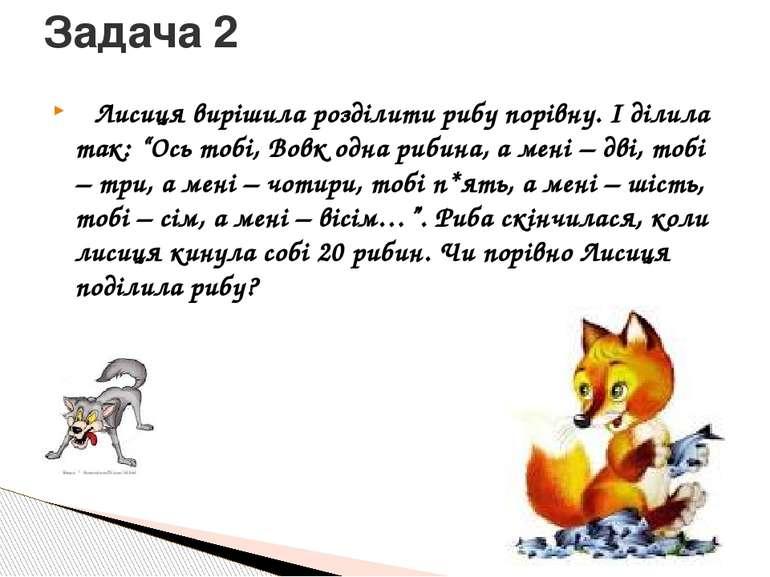 """Лисиця вирішила розділити рибу порівну. І ділила так: """"Ось тобі, Вовк одна ри..."""
