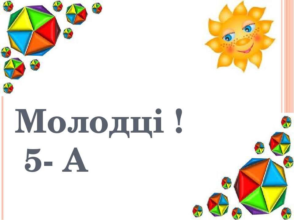 Молодці ! 5- А