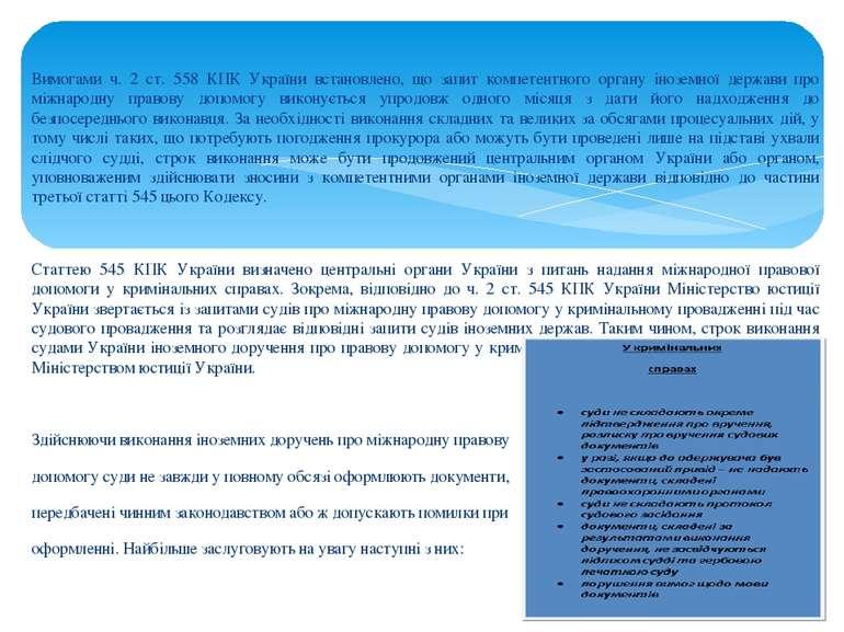 Вимогами ч. 2 ст. 558 КПК України встановлено, що запит компетентного органу ...