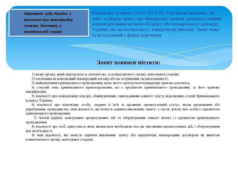 Відповідно до вимог статті 552 КПК України встановлено, що зміст та форма зап...