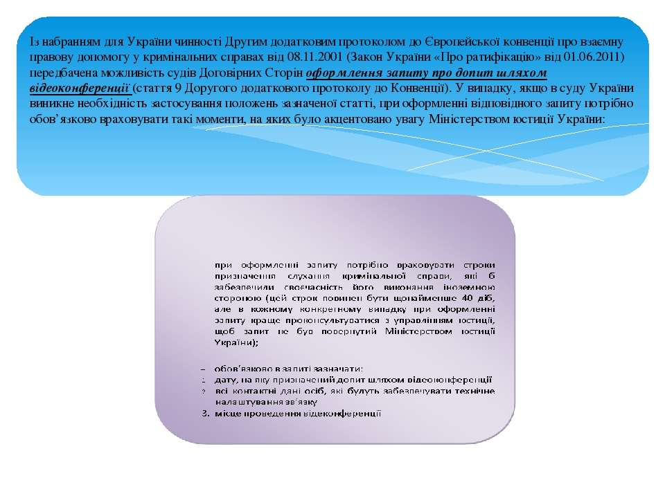 Із набранням для України чинності Другим додатковим протоколом до Європейсько...