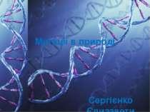 Мутації в природі Сергієнко Єлизавети 10 клас
