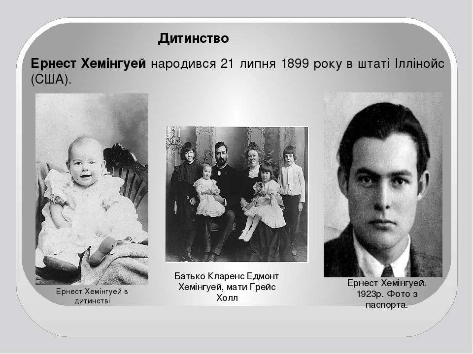 Дитинство Ернест Хемінгуей народився 21 липня 1899 року в штаті Іллінойс (США...
