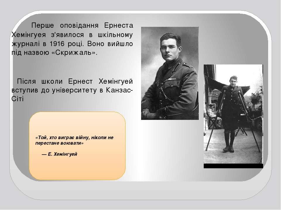 Перше оповідання Ернеста Хемінгуея з'явилося в шкільному журналі в 1916 році....