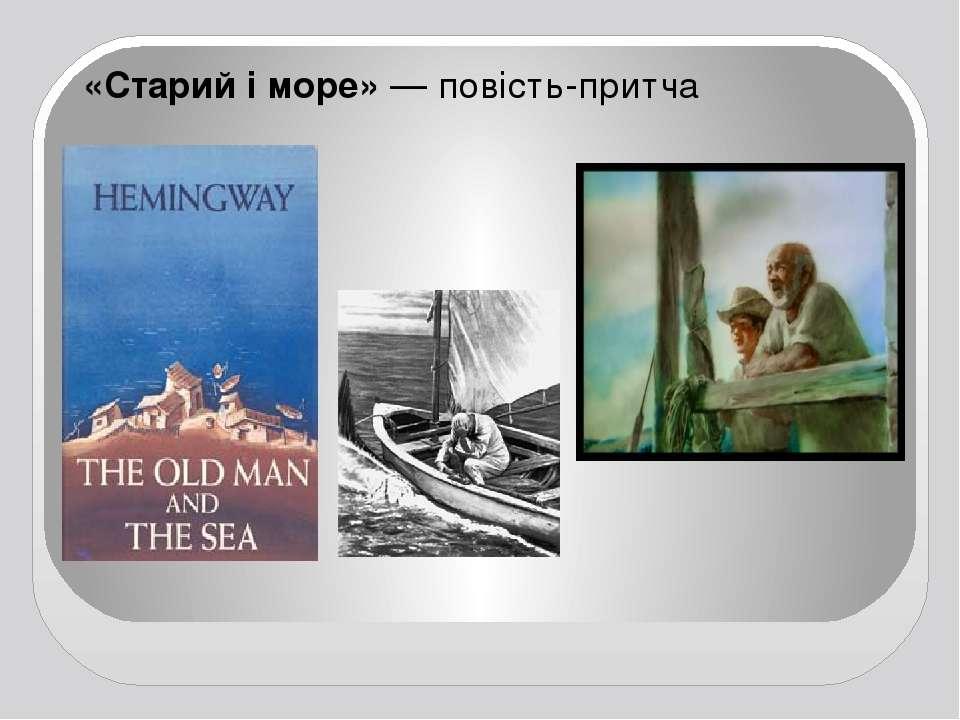«Старий і море»—повість-притча