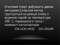 Етиловий спирт добувають двома методами.Сучасний метод грунтується на реакції...